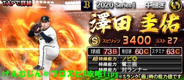 2020Sランク中継追加澤田