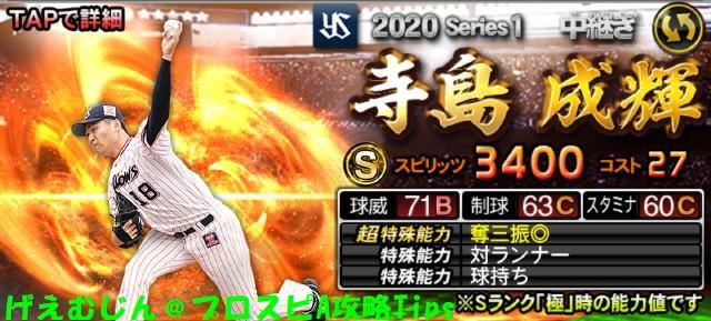2020Sランク中継追加寺島