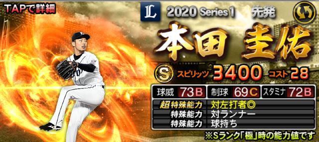 2020シリーズ1Sランク先発追加本田