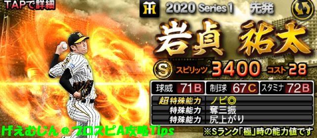2020シリーズ1Sランク先発追加岩貞