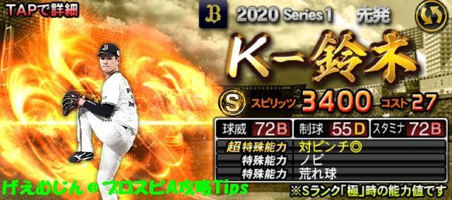 2020シリーズ1Sランク先発追加K-鈴木