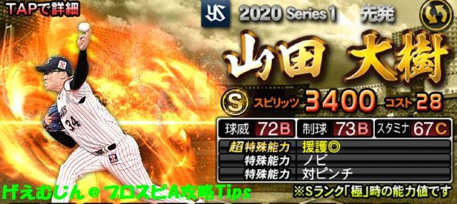 2020シリーズ1Sランク先発追加山田
