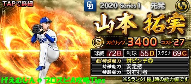 2020シリーズ1Sランク先発追加山本