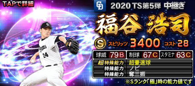 2020TS第5弾福谷