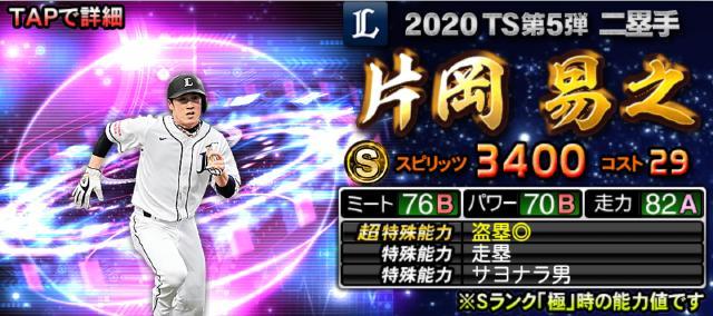 2020TS第5弾片岡
