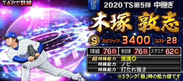 2020TS第5弾木塚