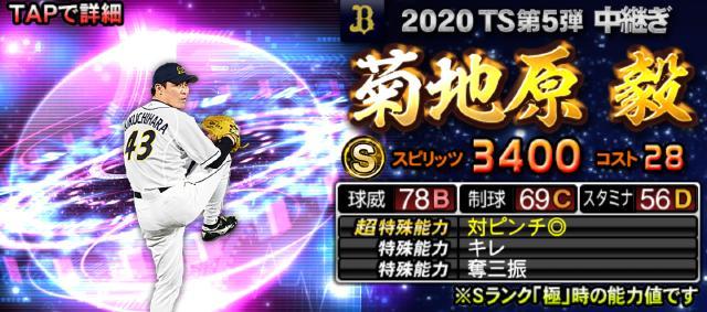 2020TS第5弾菊地原