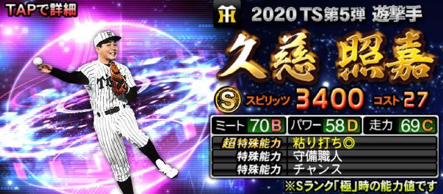 2020TS第5弾久慈