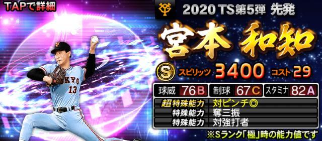 2020TS第5弾宮本