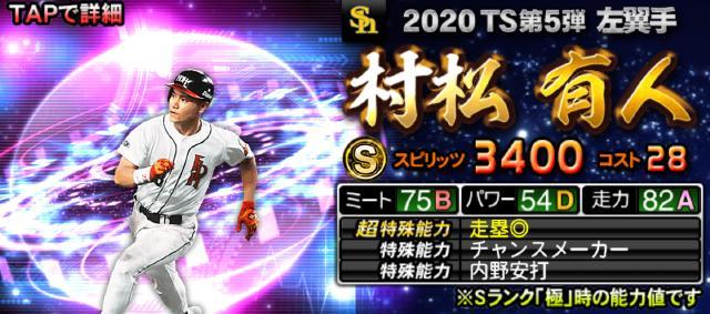 2020TS第5弾村松