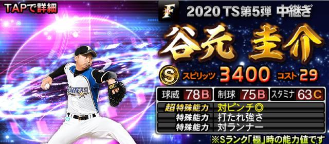2020TS第5弾谷元
