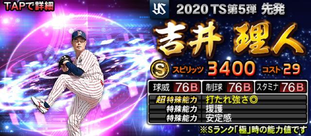 2020TS第5弾吉井