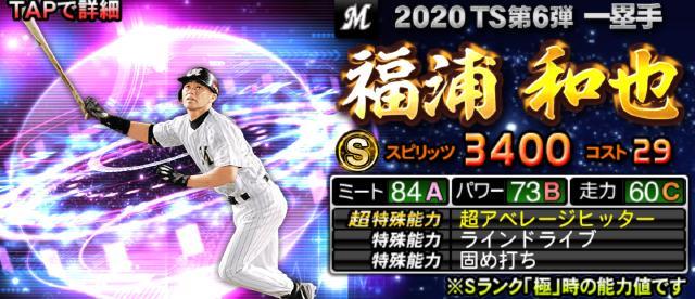 2020タイムスリップ第6弾福浦