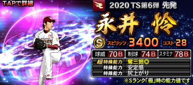2020タイムスリップ第6弾永井