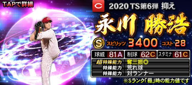 2020タイムスリップ第6弾永川