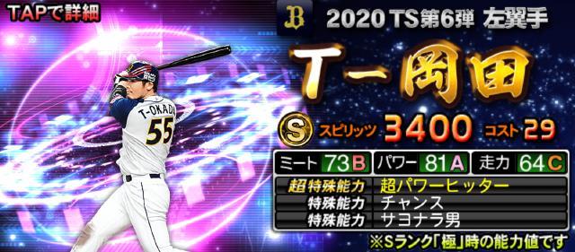 2020タイムスリップ第6弾T岡田