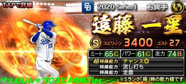 2020Sランク野手追加遠藤