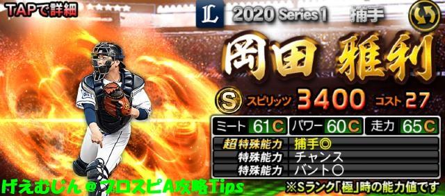 2020Sランク野手追加岡田