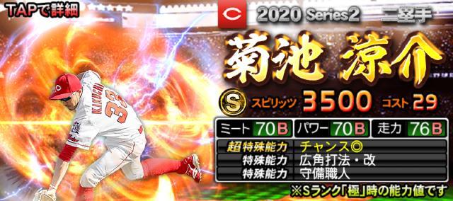 2020Sランク二塁手菊池