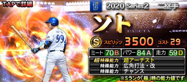 2020Sランク二塁手ソト