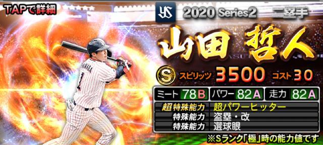 2020Sランク二塁手山田