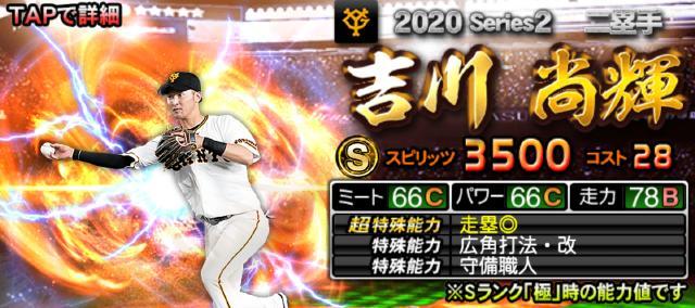 2020Sランク二塁手吉川