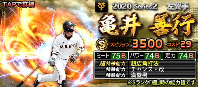 2020Sランク野手亀井