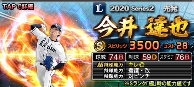 2020シリーズ2先発1回目今井