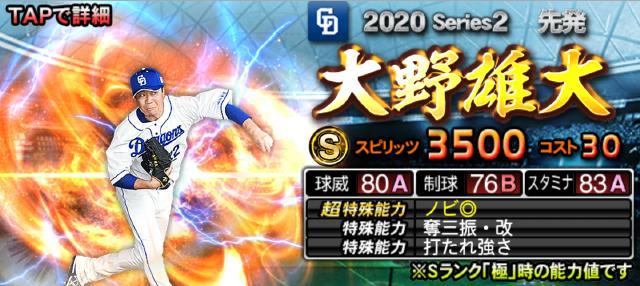 2020シリーズ2先発1回目大野