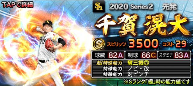 2020シリーズ2先発1回目千賀