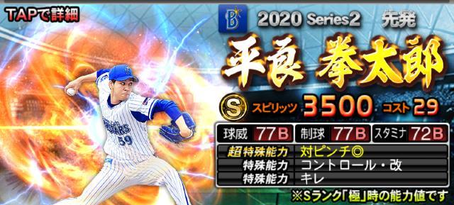2020シリーズ2先発1回目平良
