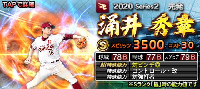 2020シリーズ2先発1回目涌井