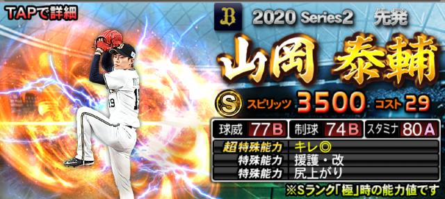 2020シリーズ2先発1回目山岡