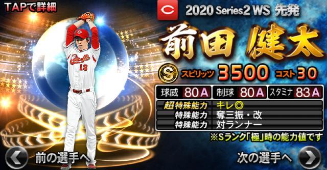 2020WS5前田
