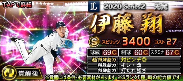 2020覚醒Sランク伊藤
