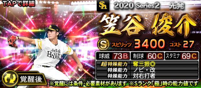 2020覚醒Sランク笠谷