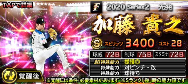 2020覚醒Sランク加藤