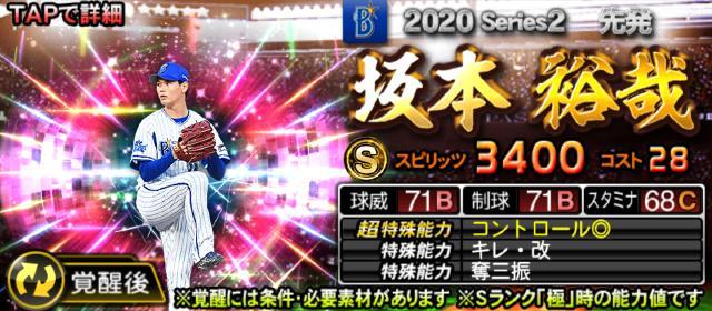 2020覚醒Sランク坂本