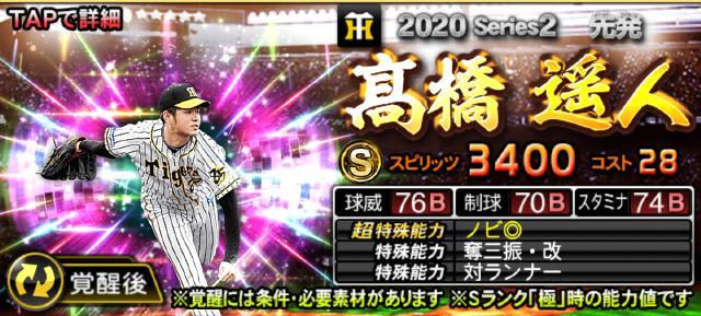 2020覚醒Sランク髙橋