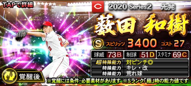 2020覚醒Sランク薮田