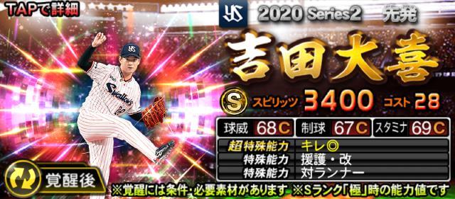 2020覚醒Sランク吉田