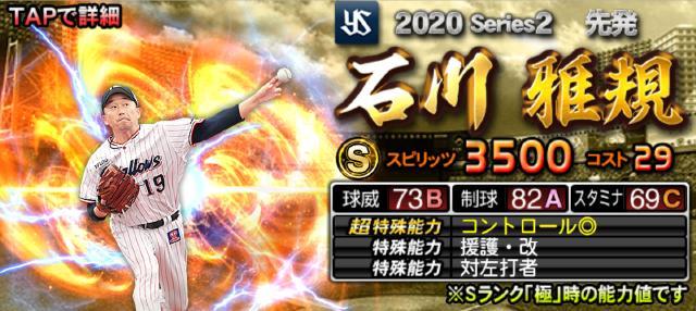 2020シリーズSランク先発石川