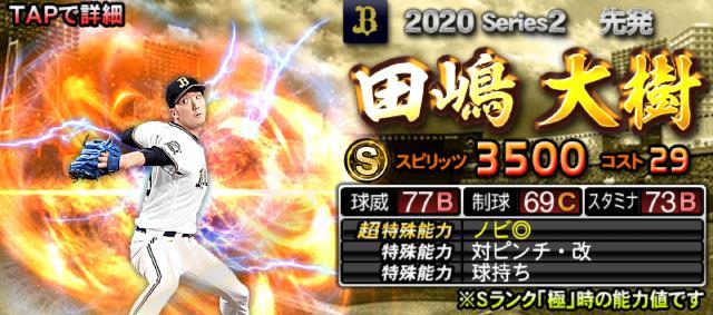 2020シリーズSランク先発田嶋