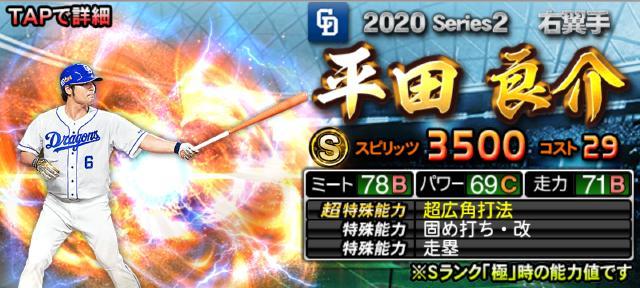 2020シリーズ2Sランク平田