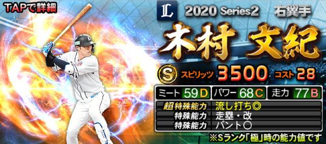 2020シリーズ2Sランク木村