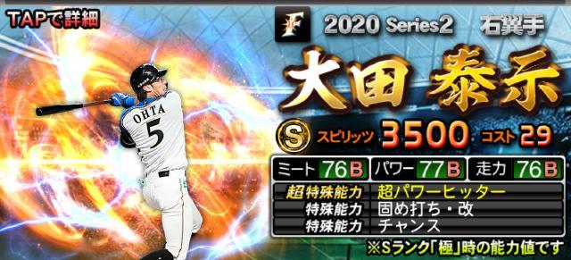 2020シリーズ2Sランク大田