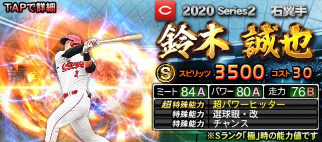 2020シリーズ2Sランク鈴木