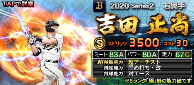 2020シリーズ2Sランク吉田