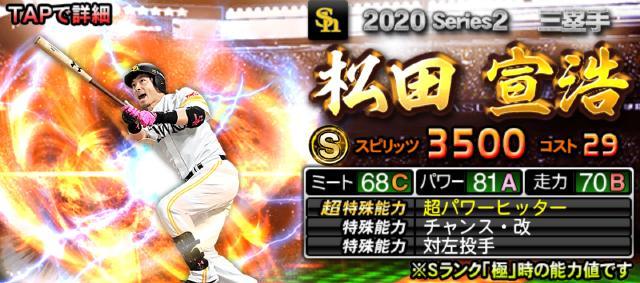 2020シリーズ2Sランク三塁手松田
