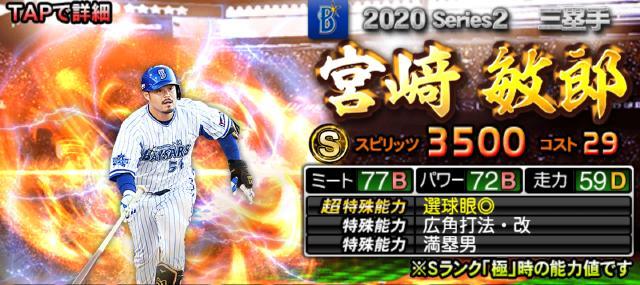 2020シリーズ2Sランク三塁手宮崎